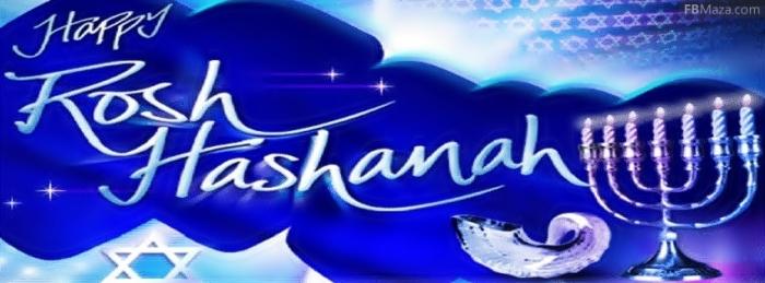Rosh Hashana Reflections –2006